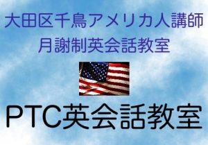 大田区千鳥月謝制アメリカ人の英会話教室 PTC英会話教室